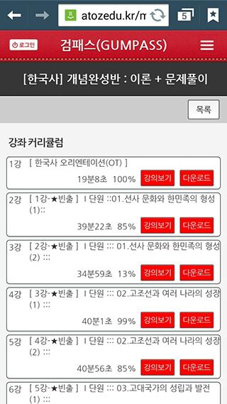 검정고시 합격 동영상 검패스 플레이어 북마크 기능